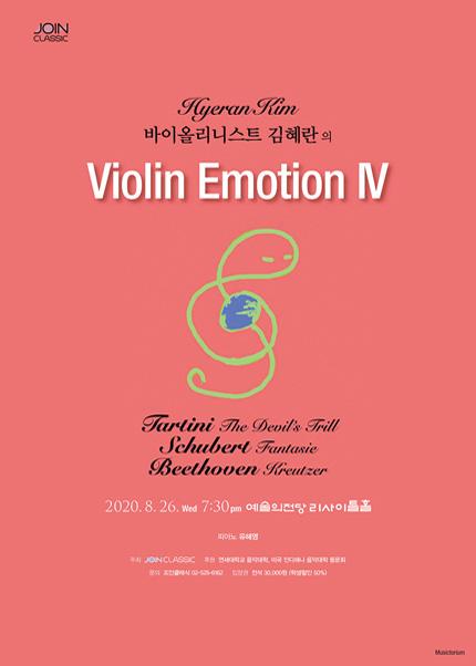 바이올리니스트 김혜란의 Violin Emotion IV