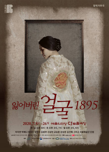 창작가무극 〈잃어버린 얼굴 1895〉