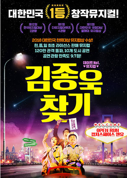 뮤지컬 〈김종욱찾기〉 - 서울 대학로