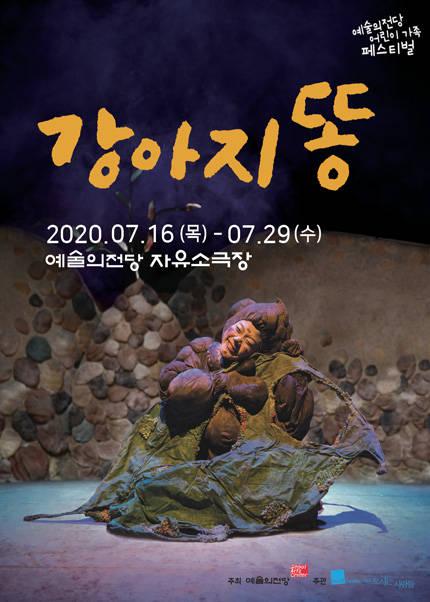 2020 예술의전당 어린이 가족 페스티벌 〈강아지똥〉