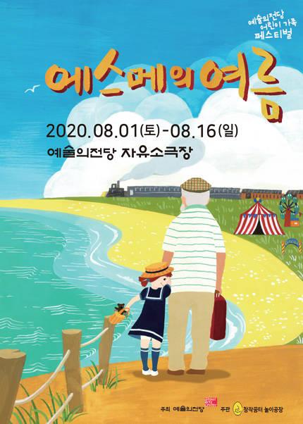 2020 예술의전당 어린이 가족 페스티벌 〈에스메의 여름〉