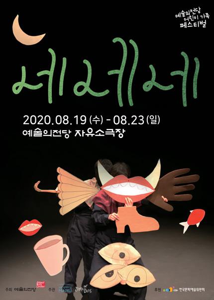 2020 예술의전당 어린이 가족 페스티벌 〈네 네 네〉