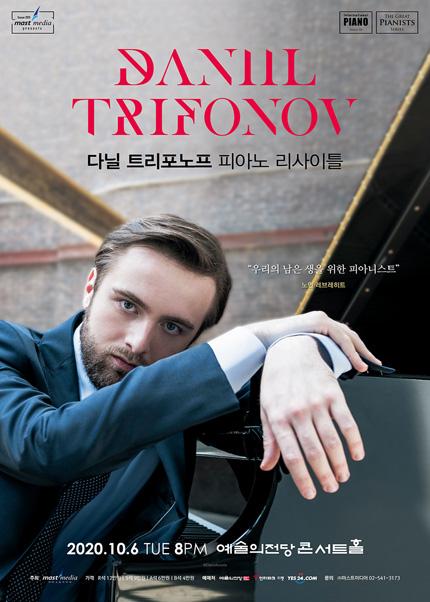 다닐 트리포노프 피아노 리사이틀