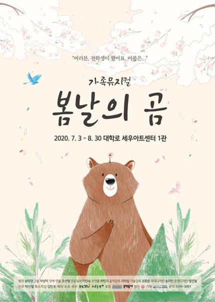 뮤지컬 〈봄날의곰〉