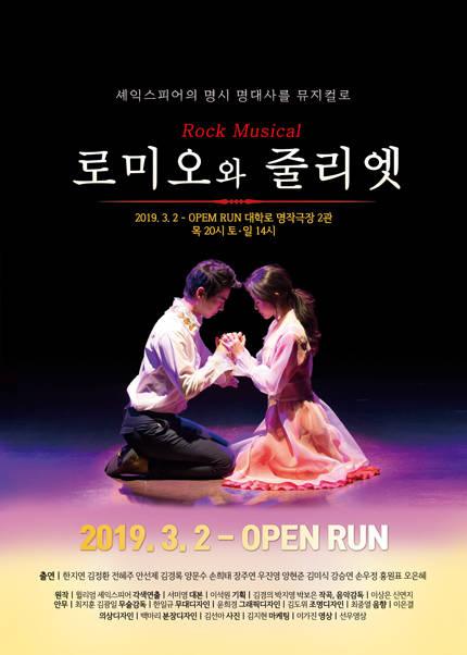 [소소티켓] 락 뮤지컬 〈로미오와 줄리엣〉