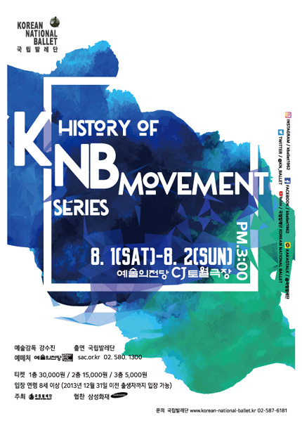 국립발레단〈History of KNB Movement Series〉