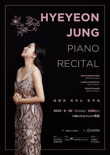 정혜연 피아노 독주회