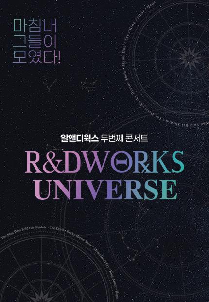 알앤디웍스 두번째 콘서트 [R&D works UNIVERSE]