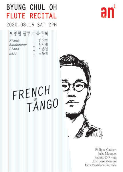 오병철 플루트 독주회 French & Tango
