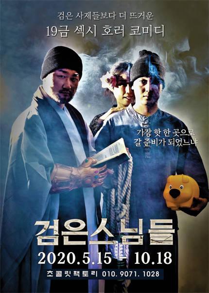 검은스님들 - 부산
