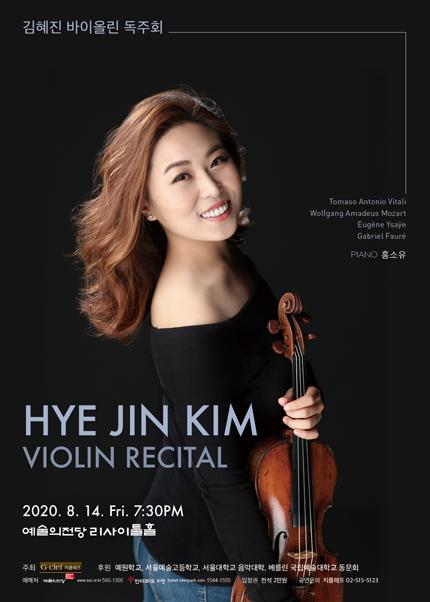 김혜진 바이올린 독주회