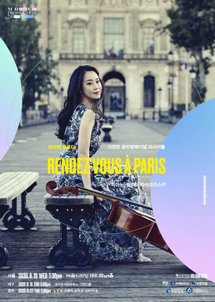 이정란 음반발매기념 리사이틀 '랑데부 인 파리' -서울