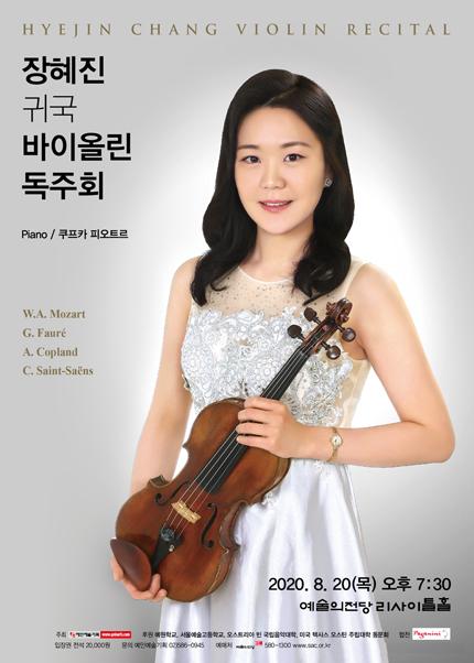 장혜진 귀국 바이올린 독주회