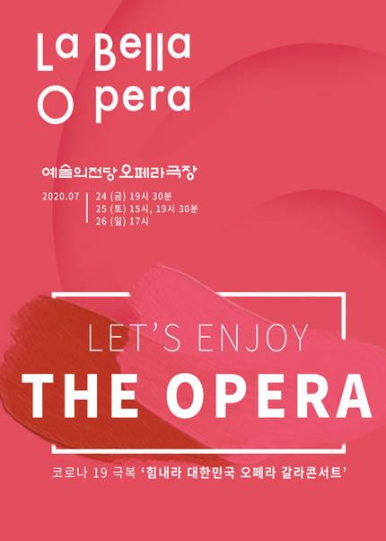 코로나19 극복 '힘내라 대한민국 오페라 갈라 콘서트'