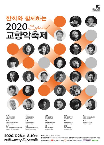 2020 교향악축제-수원시립교향악단(7.31)