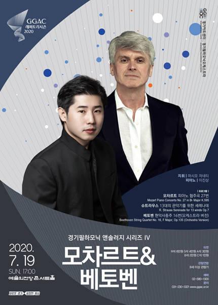 경기필하모닉 2020 앤솔러지 시리즈 IV〈모차르트 & 베토벤〉- 레퍼토리 시즌제 - 서울