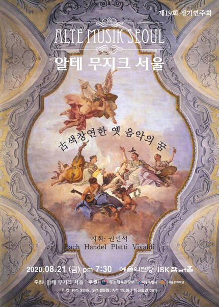 알테무지크서울  제19회 정기연주회