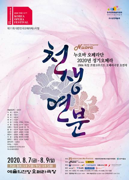 [2020 대한민국오페라페스티벌] 누오바 오페라단 천생연분