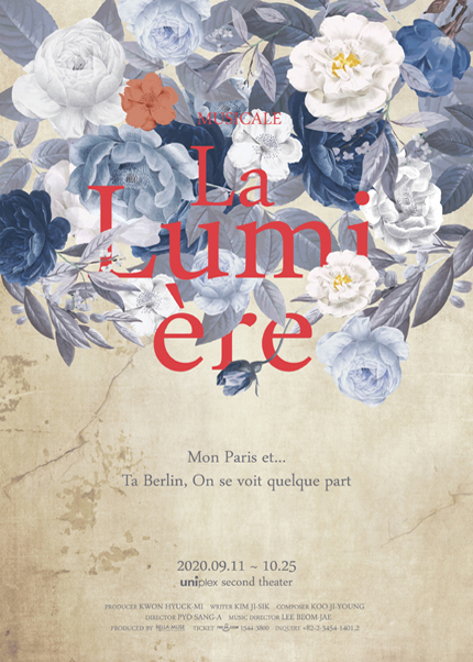 뮤지컬 <라 루미에르 La Lumiere>