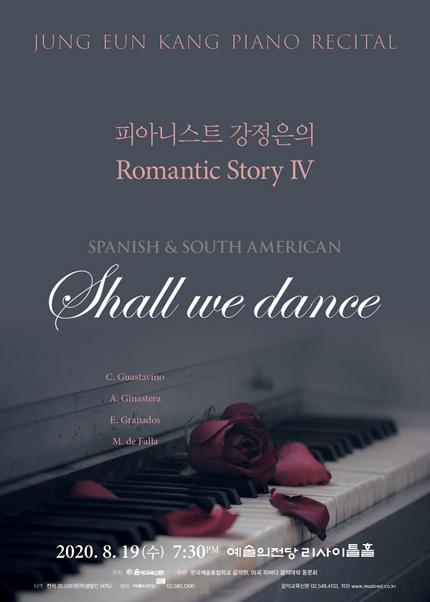 피아니스트 강정은의 Romantic Story Ⅳ