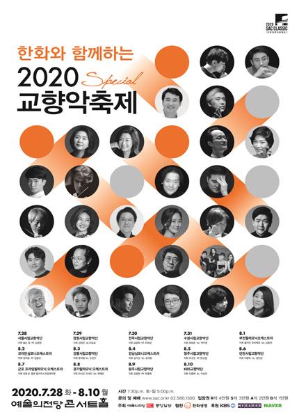 한화와 함께하는 2020 교향악축제-KBS교향악단(8.10)