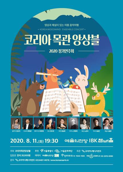 코리아목관앙상블 2020 정기연주회