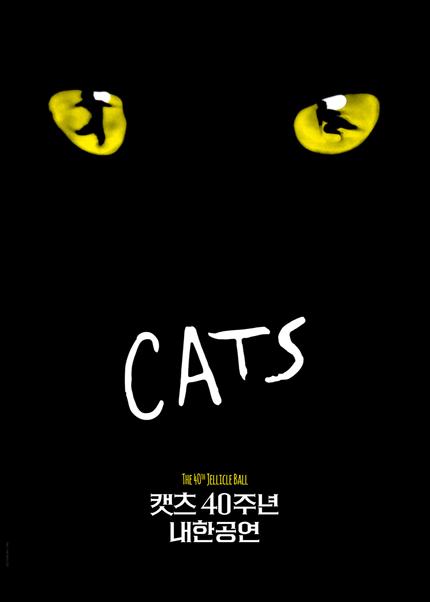 뮤지컬 <캣츠> 40주년 내한공연 - 서울 (Musical CATS)