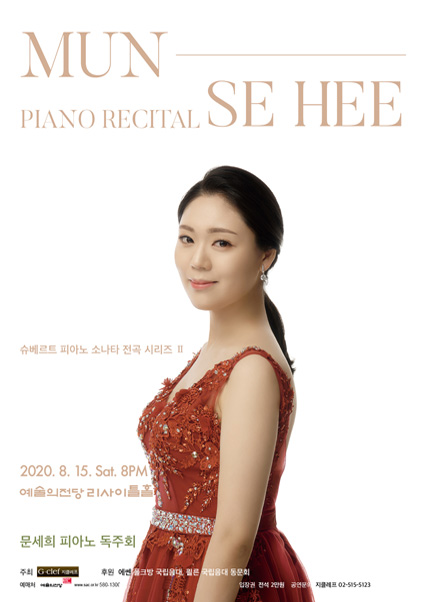 문세희 피아노 독주회-슈베르트 피아노 소나타 전곡 시리즈 Ⅱ