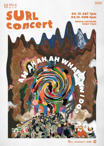SURL(설)concert 'Ah, ah, ah, ah What can I do?'