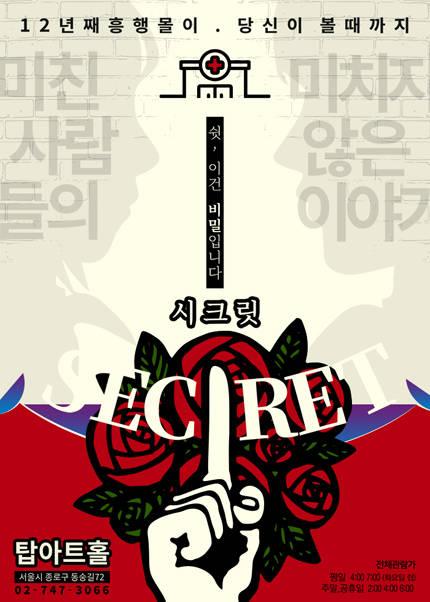 No.1 휴먼코믹극 시크릿(secret)