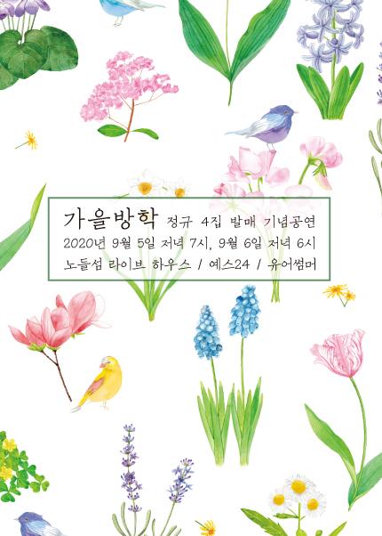 가을방학 정규 4집 발매 기념 공연[세상은 한 장의 손수건]