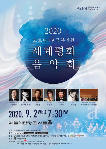 2020 코로나19 극복기원 세계평화음악회