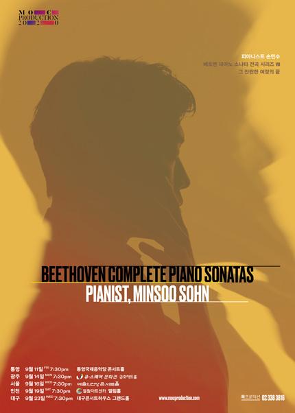 손민수 피아노 리사이틀 베토벤 소나타 전곡 시리즈 8