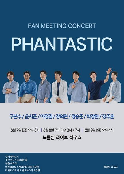 팬타스틱 팬미팅 콘서트
