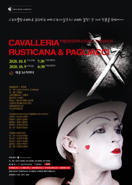 스토리텔링오페라 카발레리아루스티카나&팔리아치