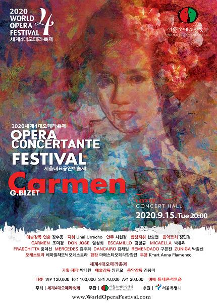 오페라 콘체르탄테  카르멘