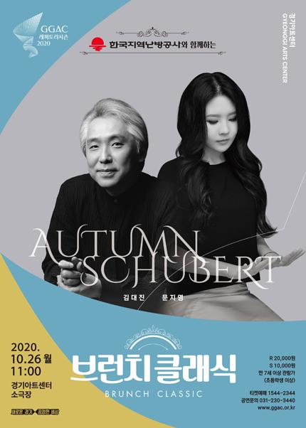 한국지역난방공사와 함께하는 11시의 클래식 : 가을 슈베르트 - 수원