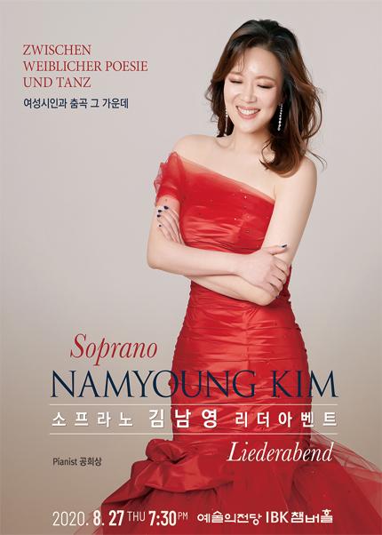 소프라노 김남영 리더아벤트