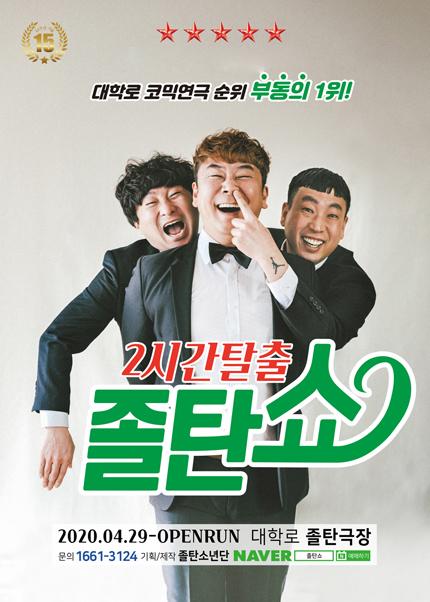 코믹연극 [2시간탈출 졸탄쇼]