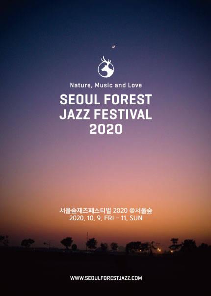 서울숲재즈페스티벌 2020 공식티켓