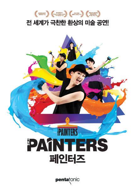 페인터즈 - 서대문
