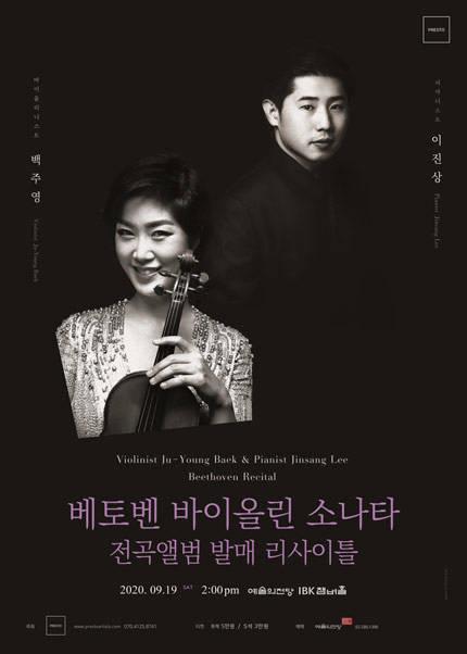 백주영 이진상 베토벤 바이올린 소나타 전곡앨범 발매 리사이틀