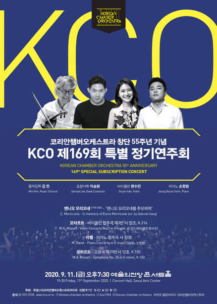KCO 제169회 특별 정기연주회