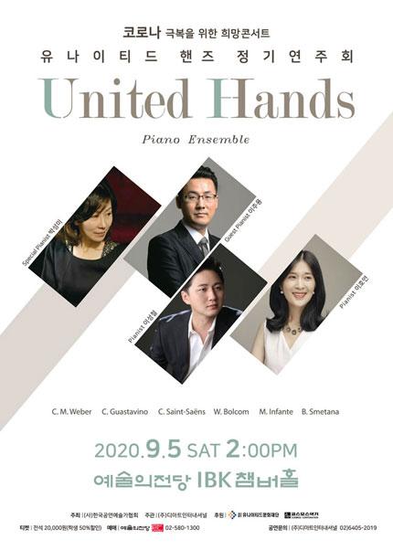 유나이티드 핸즈(United Hands) 정기연주회