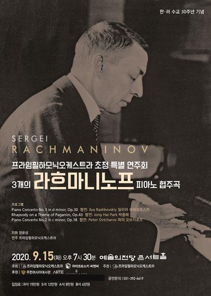 프라임필하모닉오케스트라 초청 특별 연주회