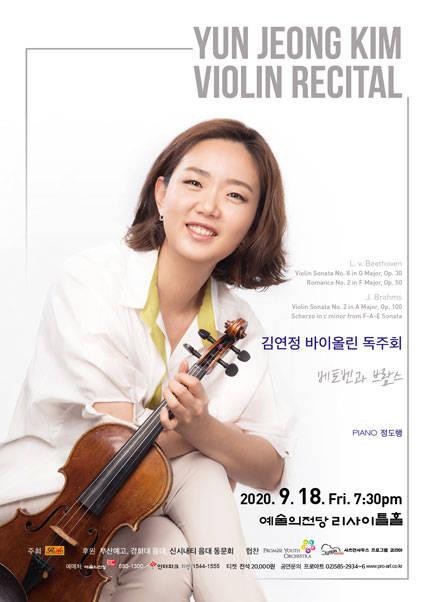 김연정 바이올린 독주회