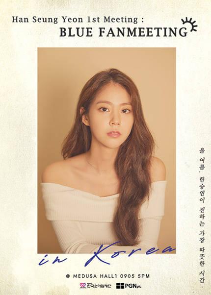 [문화복지할인] 한국소아암재단과 함께하는 한승연의 블루팬미팅