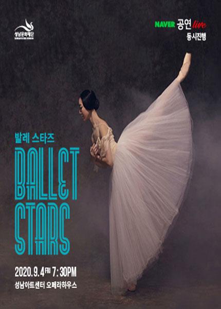 성남아트센터 〈발레 스타즈 : Ballet Stars〉