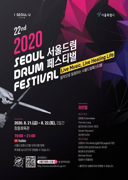 2020 서울드럼페스티벌