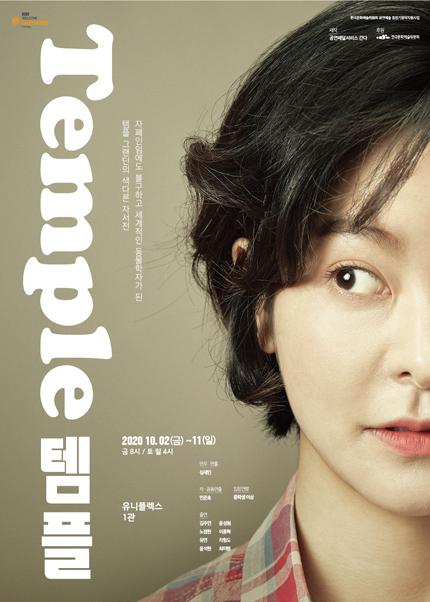 2020웰컴대학로-웰컴씨어터 '연극 〈템플〉'